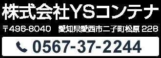 株式会社YSコンテナ